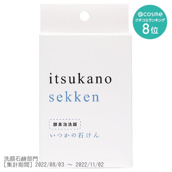 いつかの石けん(ネット付き) / 100g