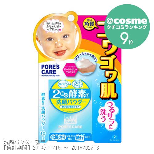 PT 角質クリアパウダー洗顔料 / 1g×10包入り