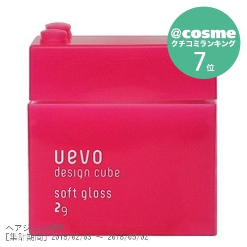 デザインキューブ ソフトグロス / 80g