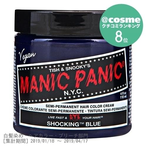 マニックパニックカラークリーム / ショッキングブルー / 118ml
