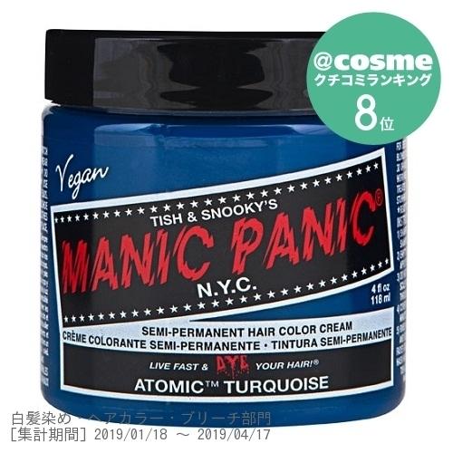 マニックパニックカラークリーム / アトミックターコイズ / 118ml