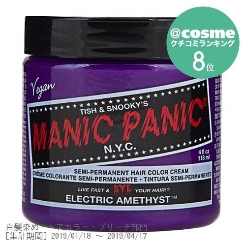 マニックパニックカラークリーム / エレクトリックアメジスト / 118ml