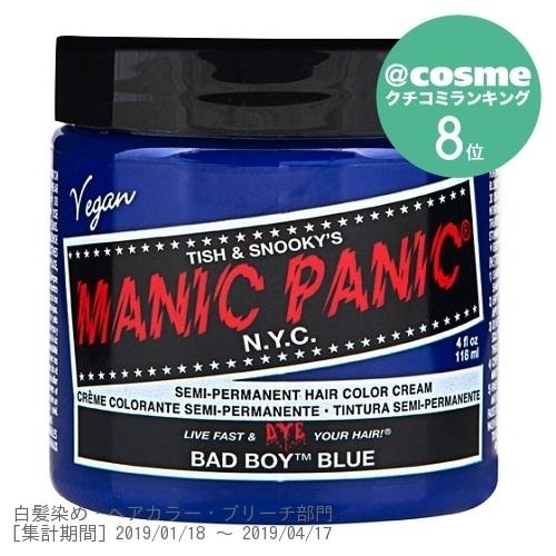 マニックパニックカラークリーム / バッドボーイブルー / 118ml