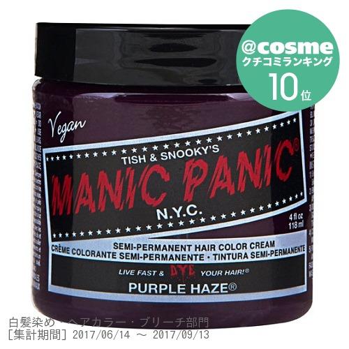マニックパニックカラークリーム / パープルへイズ / 118ml