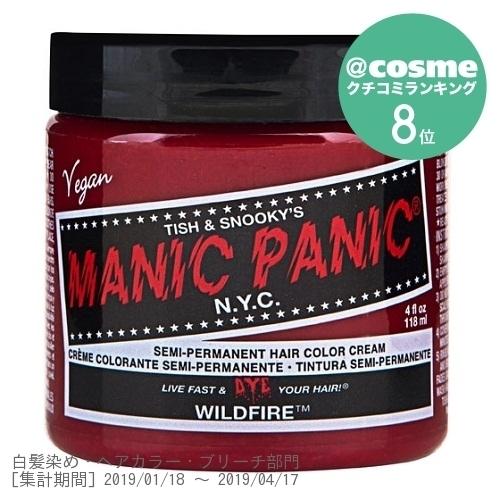 マニックパニックカラークリーム / ワイルドファイア / 118ml