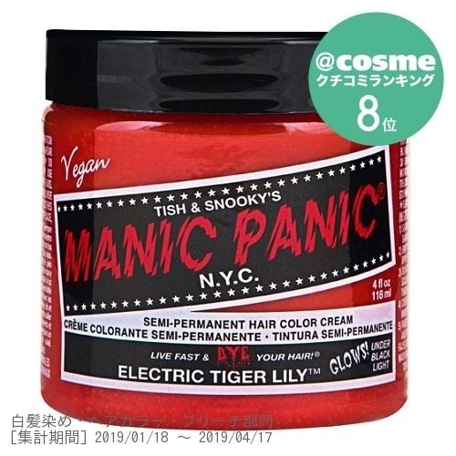 マニックパニックカラークリーム / エレクトリックタイガーリリー / 118ml