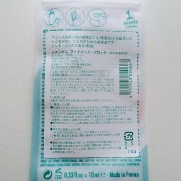フェイスヘアーブロック(顔のうぶ毛ケア美容液) / 10ml 1