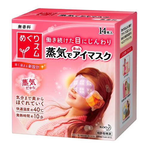 蒸気でホットアイマスク 無香料 / 14枚
