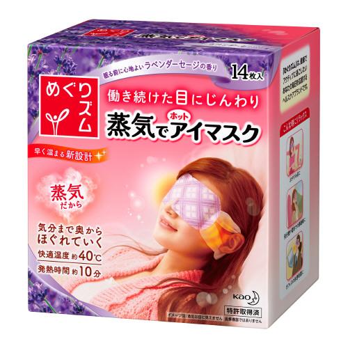 蒸気でホットアイマスク ラベンダーセージの香り / 14枚