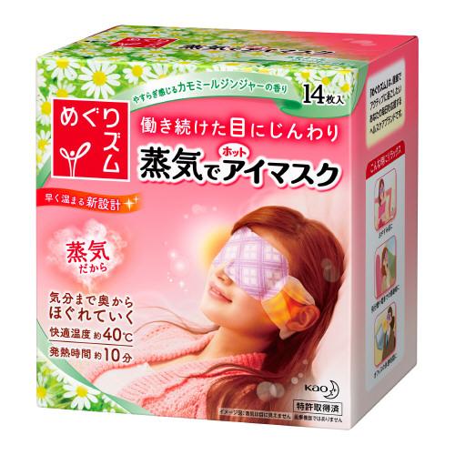 蒸気でホットアイマスク カモミールジンジャーの香り / 14枚