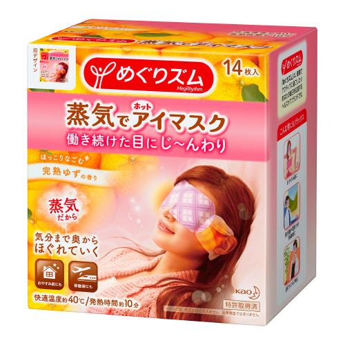 蒸気でホットアイマスク 完熟ゆずの香り / 14枚