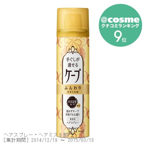 手ぐしが通せるケープ ふんわリスタイル用(無香料) / 42g