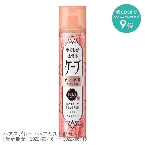手ぐしが通せるケープ まとまリスタイル用(無香料) / 140g