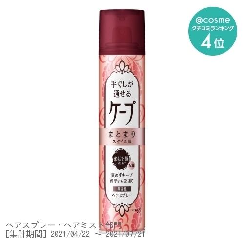 手ぐしが通せるケープ まとまリスタイル用(微香性) / 140g