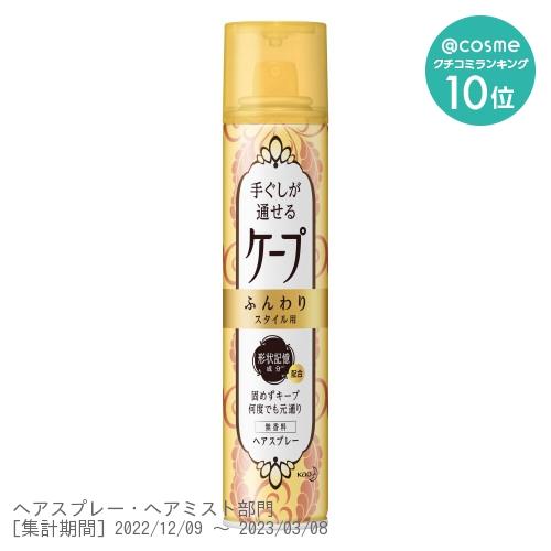 手ぐしが通せるケープ ふんわリスタイル用(無香料) / 140g