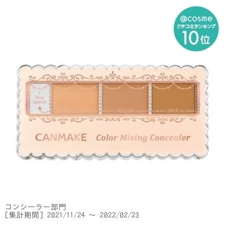 カラーミキシングコンシーラー / SPF50 / PA++++ / 02_ナチュラルベージュ