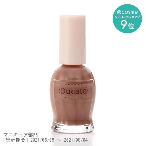 デュカート ナチュラルネイルカラーN / 23 ミルクチョコレート / 11ml