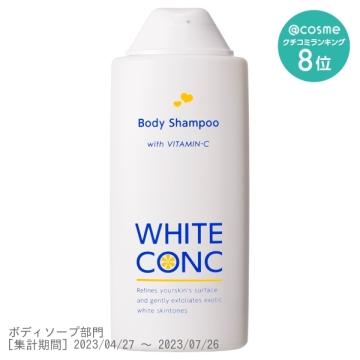 薬用ホワイトコンク ボディシャンプーC II / 360ml 1