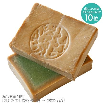 アレッポの石鹸 / 200g