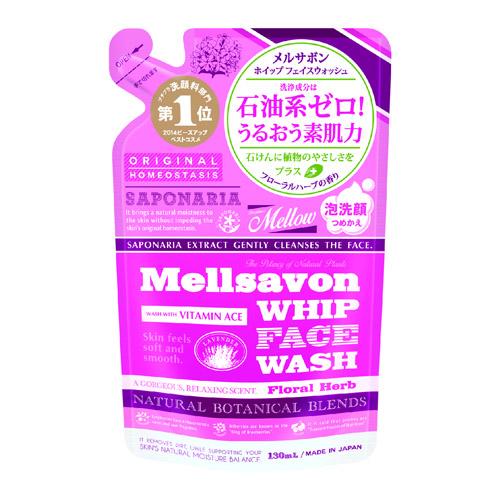 メルサボン ホイップフェイスウォッシュ / 詰替え / 130ml / フローラルハーブ