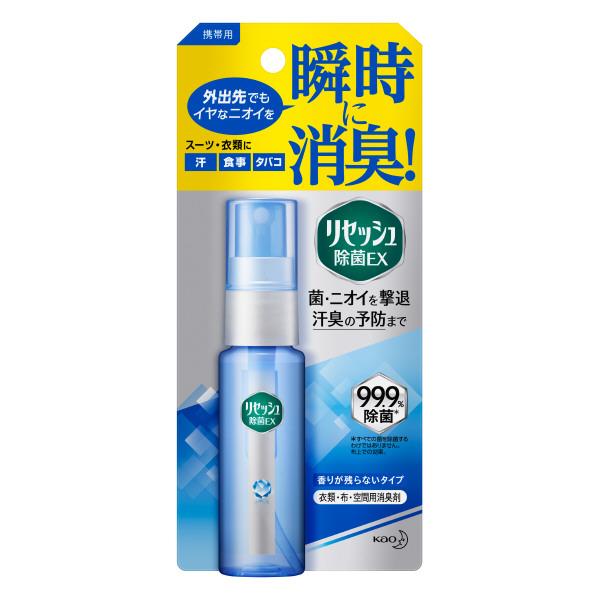 除菌EX / 携帯用 / 30ml / 香り残らない