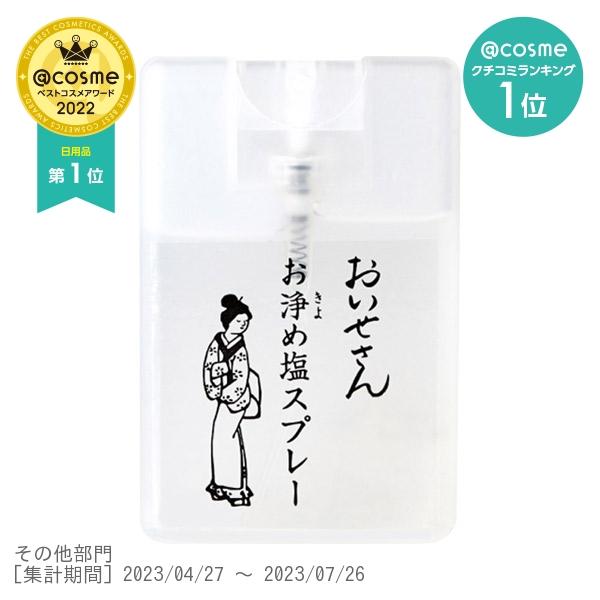 お浄め塩スプレー フレグランススプレー / 15g