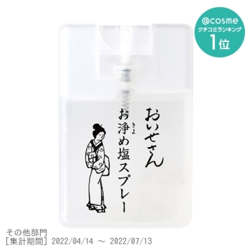 お浄め塩スプレー フレグランススプレー / 15g 1