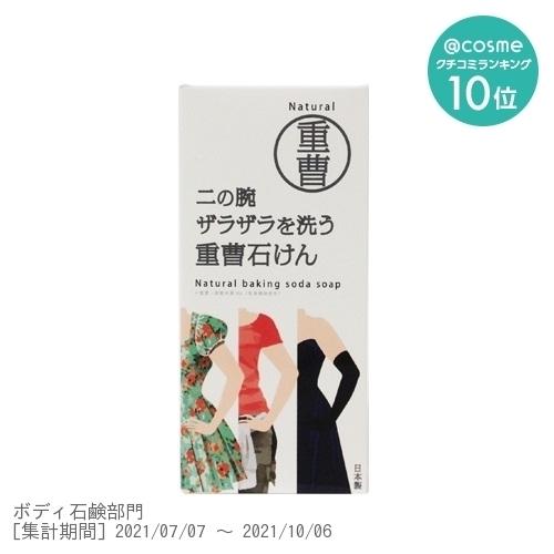 二の腕を洗う重曹石鹸 / 135g