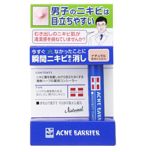 薬用コンシーラー / ナチュラル / 5g
