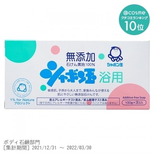 化粧石けん シャボン玉浴用 / 100gx3