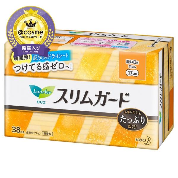 スリムガード 軽い日用 38コ入 / 38コ入