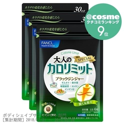 徳用大人のカロリミット / 120粒×3袋(90日分)