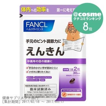 えんきん / 60粒(30日分) 1