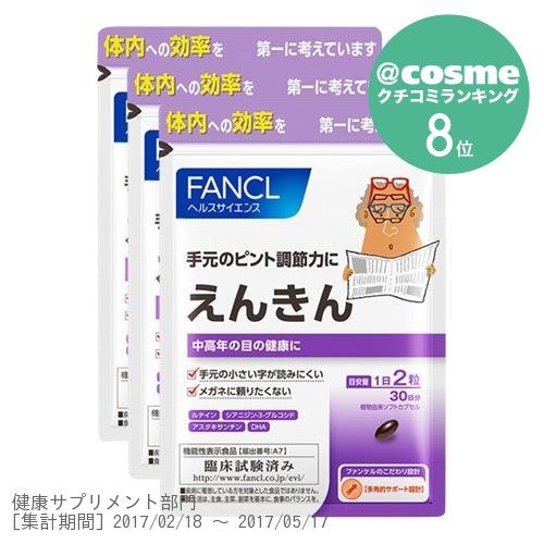 徳用えんきん / 60粒×3袋(90日分)