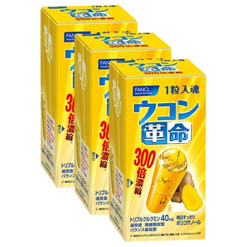 徳用ウコン革命 / 10包×3箱(30回分)