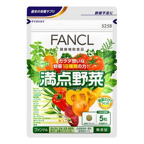 満点野菜 / 150粒(30日分)