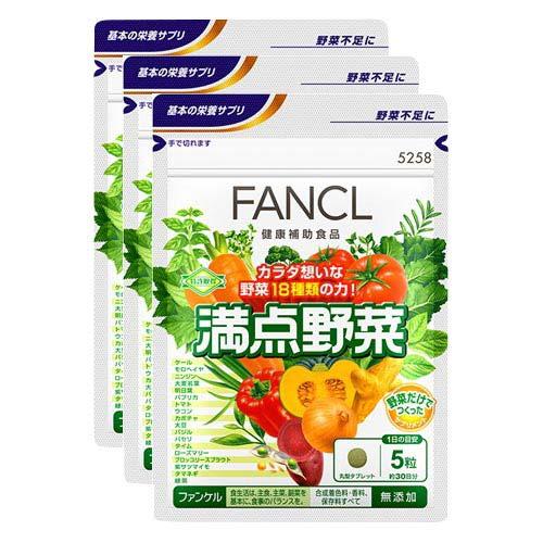 徳用満点野菜 / 150粒×3袋(90日分)