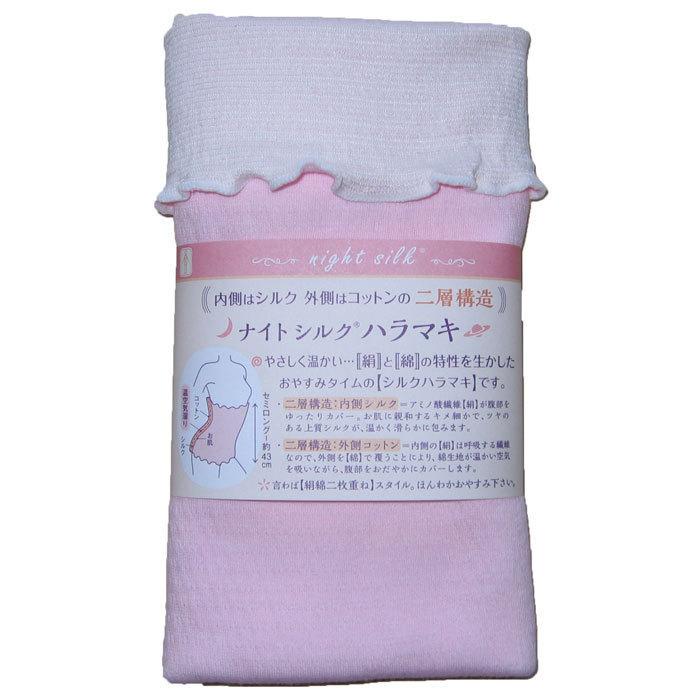 ナイトシルクハラマキ / ピンク