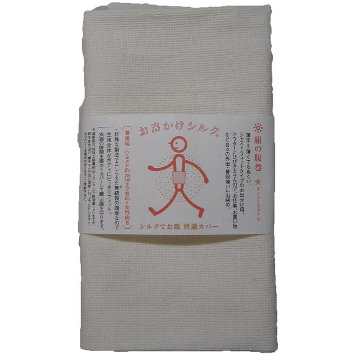 お出かけ絹の腹巻 薄手 ホワイト(普通幅) / 白 / フリーサイズ