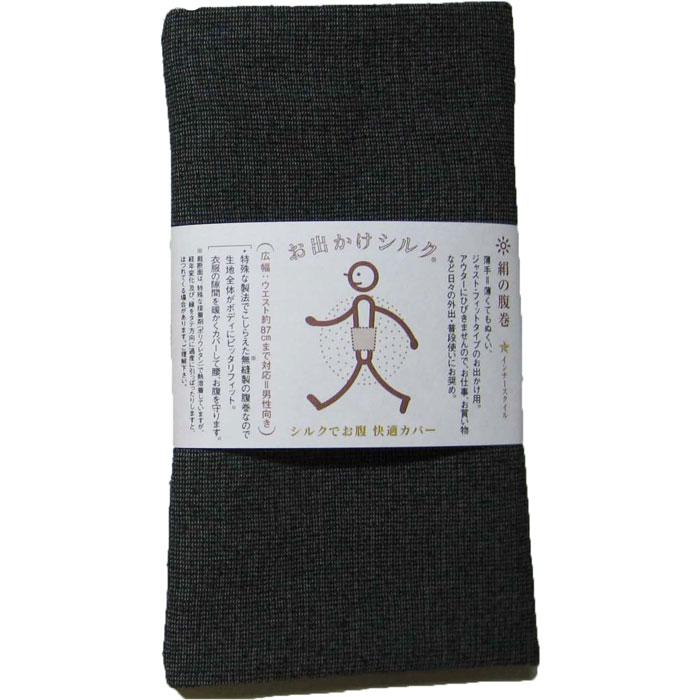 お出かけ絹の腹巻 薄手 チャコール(幅広) / チャコールグレー / フリーサイズ / 1枚