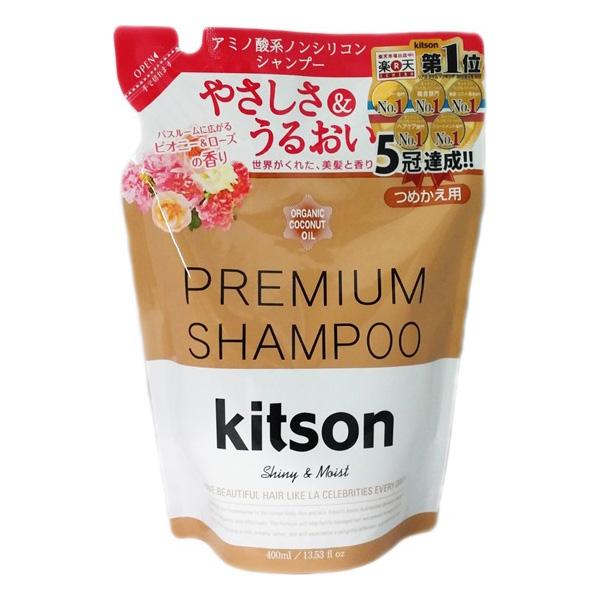 キットソン プレミアムシャンプー 詰替 / 400ml
