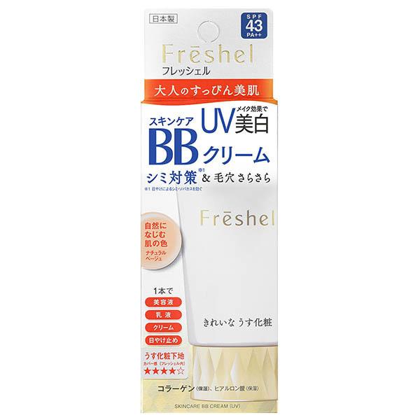スキンケアBBクリーム(UV)NB / SPF43 / PA++ / ナチュラルベージュ(自然になじむ肌の色) / 50g