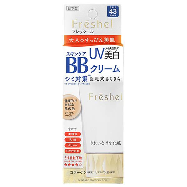 スキンケアBBクリーム(UV)MB / SPF43 / PA++ / ミディアムベージュ(健康的で自然な肌の色) / 50g