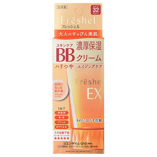 スキンケアBBクリーム(EX)NB / SPF32 / PA++ / ナチュラルベージュ(自然になじむ肌の色) / 50g