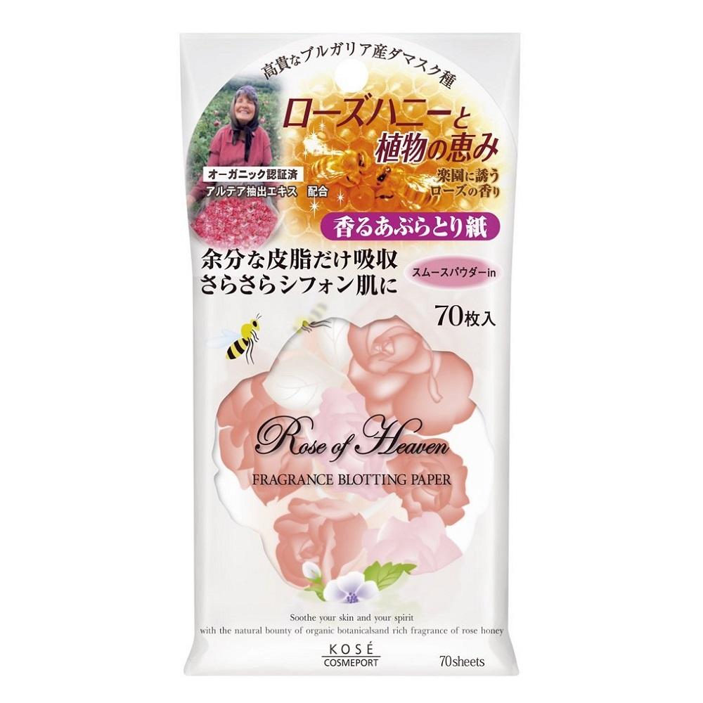 フレグランス ブロッティングペーパー(あぶらとり紙) / 70枚
