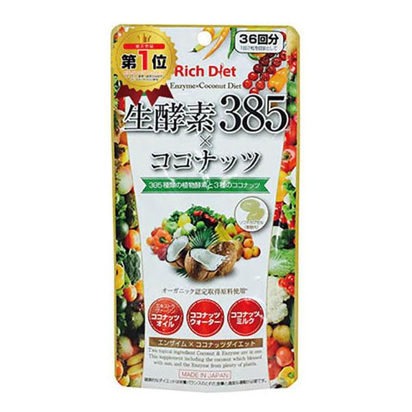 生酵素×ココナッツダイエット / 72粒