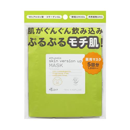 薬用スキンバージョンアップ マスク / 19ml×5枚