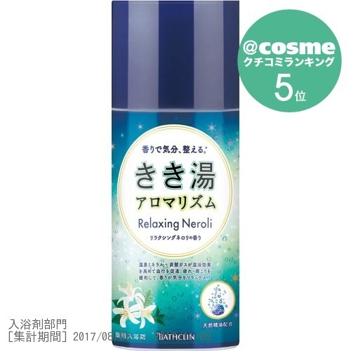 きき湯 アロマリズム リラクシングネロリの香り / 360g