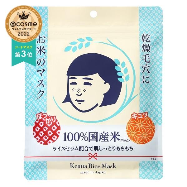 お米のマスク / 10枚入