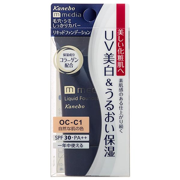 リキッドファンデーションUV / SPF30 / PA++ / OC-C1自然な肌の色 / 25g